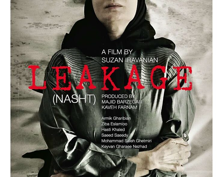 Leakage film